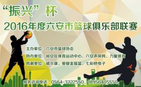 """""""振兴""""杯2016年度六安市篮球俱乐部联赛"""